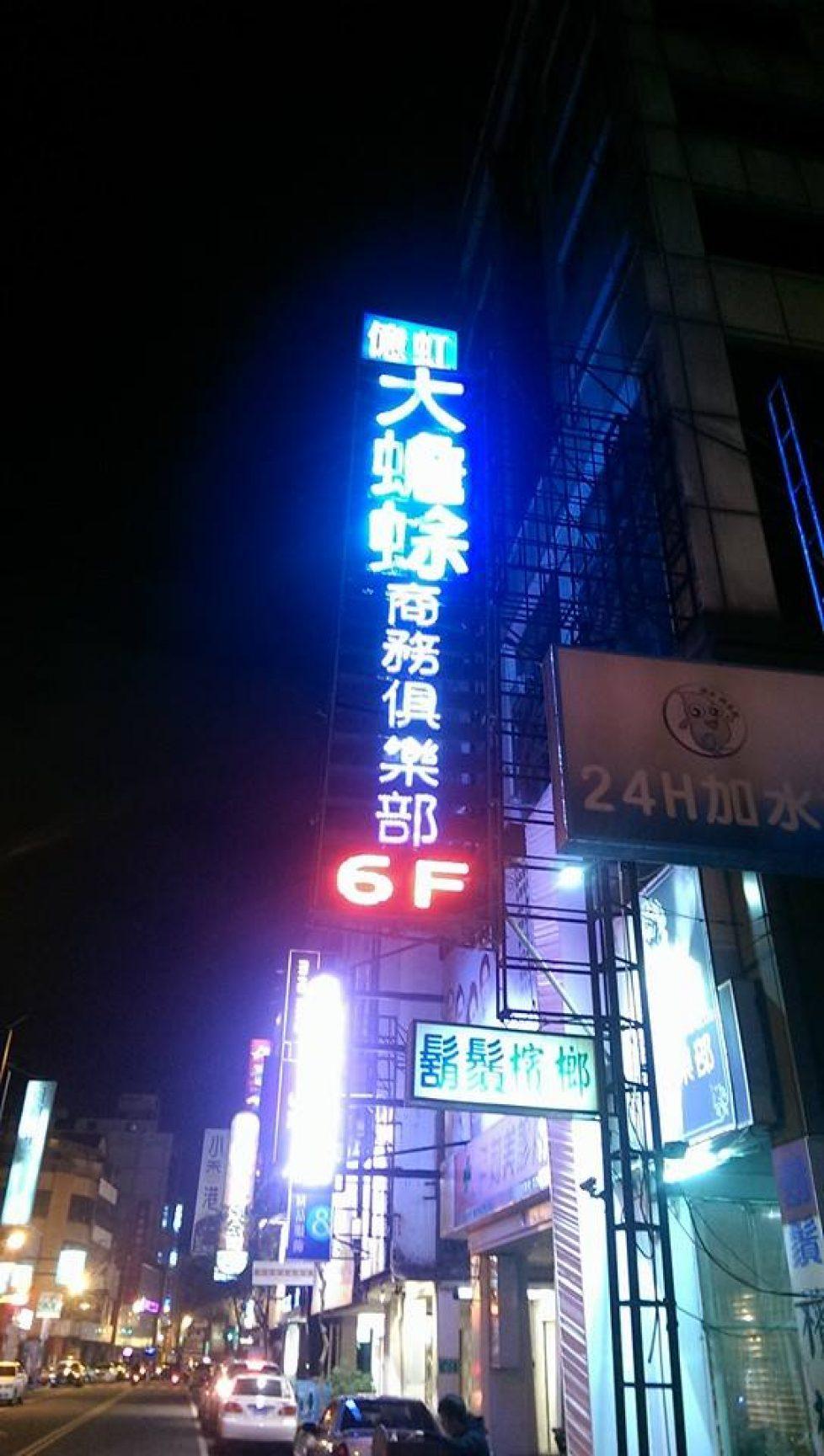 台南大蟾蜍
