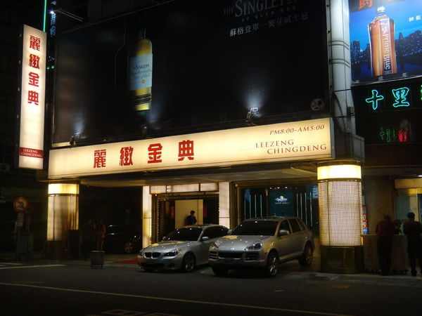 麗緻金典酒店/高雄麗緻金典