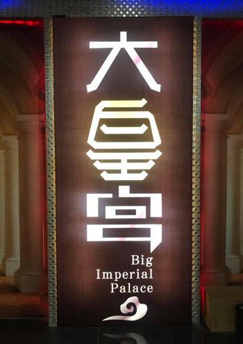 大皇宮酒店高雄/太子酒店玩法