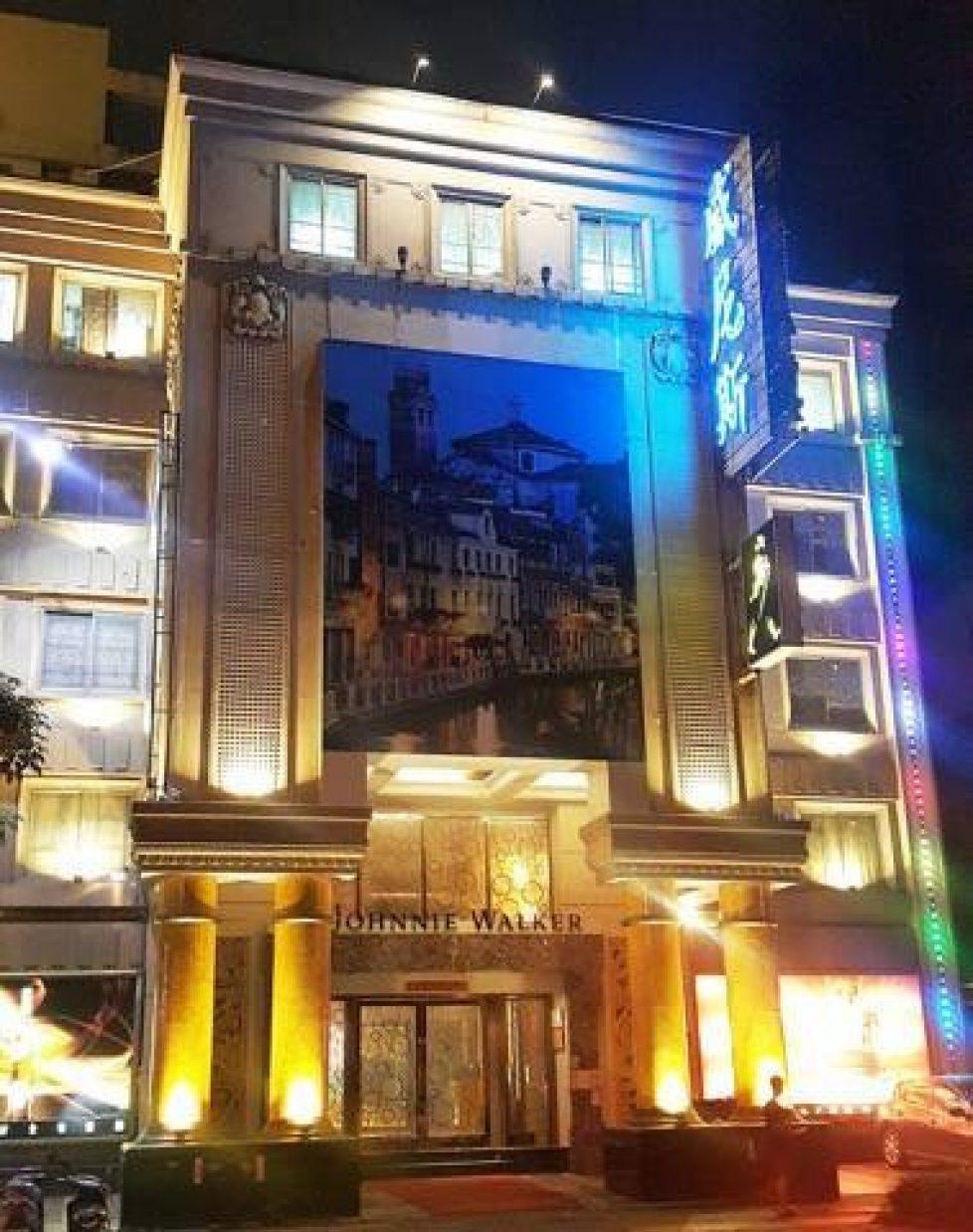 威尼斯精緻酒店