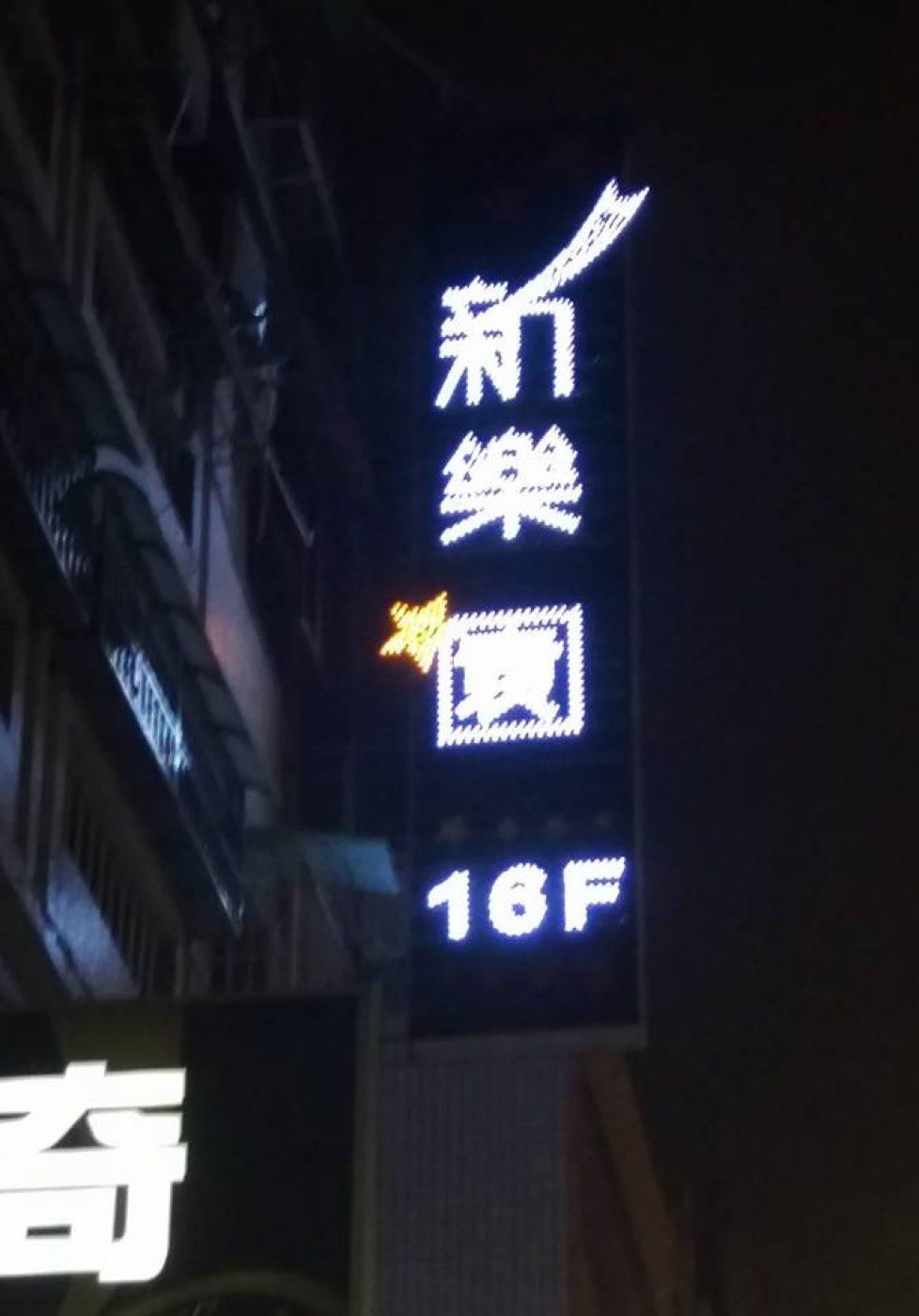 高雄新樂園酒店