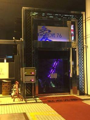 高雄Love76酒店