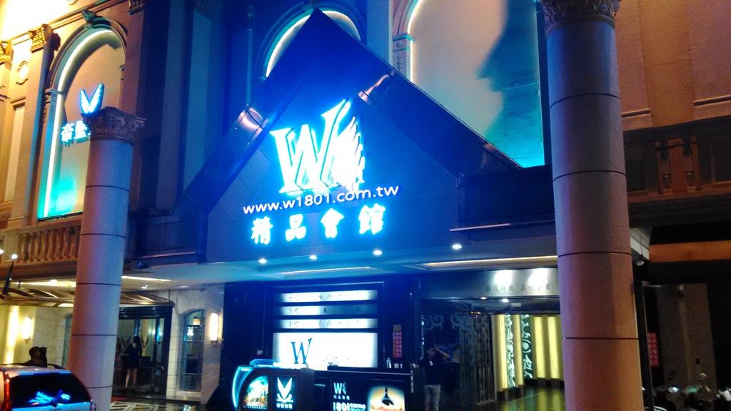 高雄W酒店