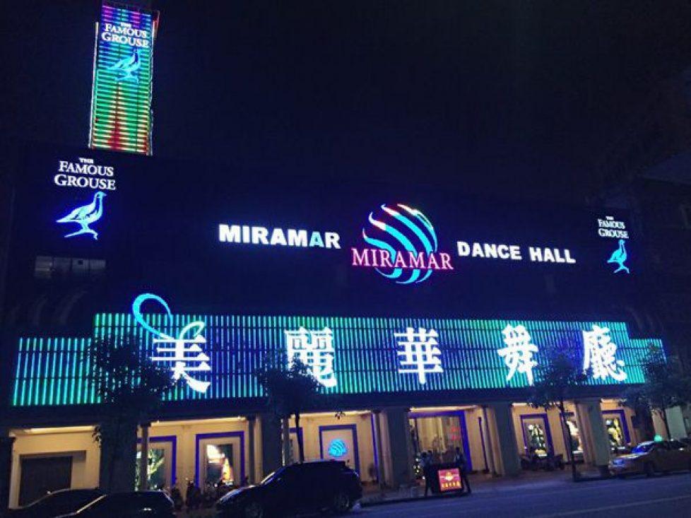 美麗華舞廳