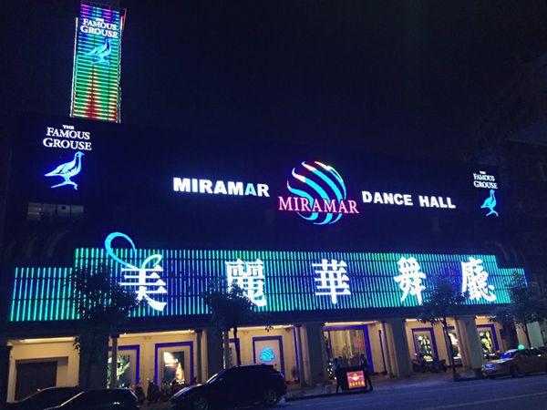 高雄美麗華舞廳