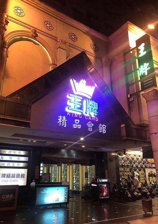 高雄王牌精品會館/高雄王牌酒店地址