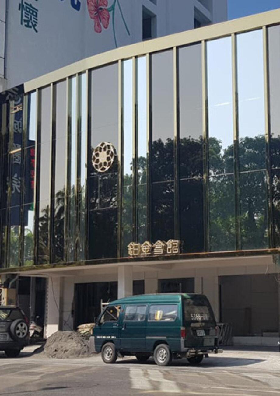 台南鉑金會館
