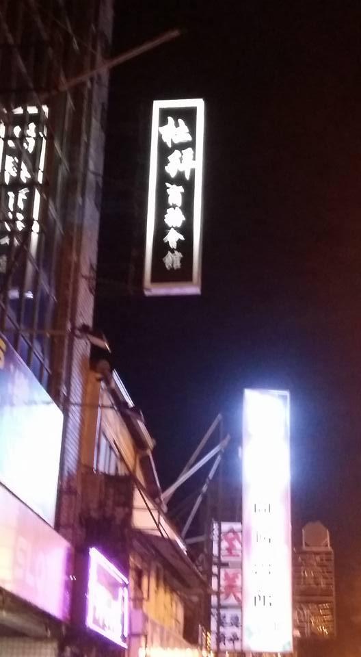 台南貴妃酒店