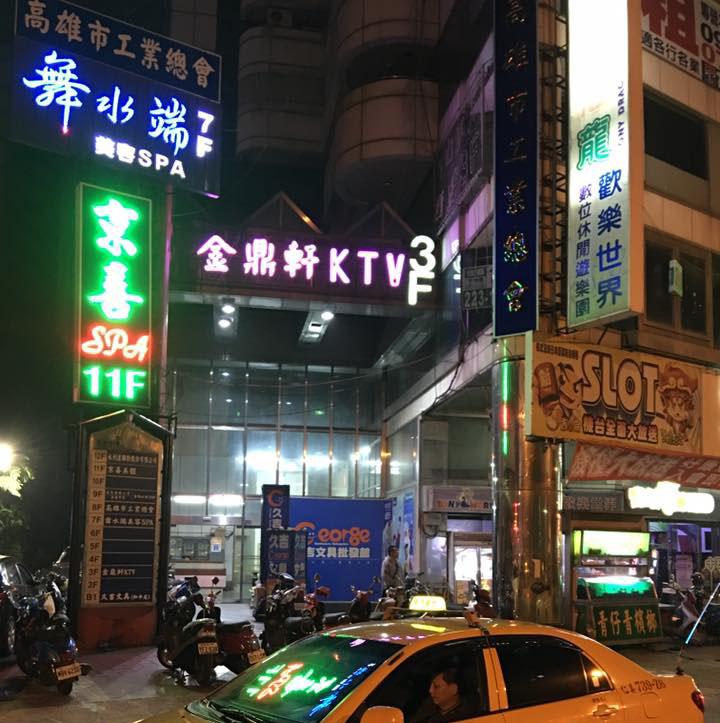 金鼎軒酒店/金鼎軒小姐