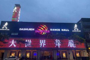 大世界舞廳、大世界消費、高雄舞廳