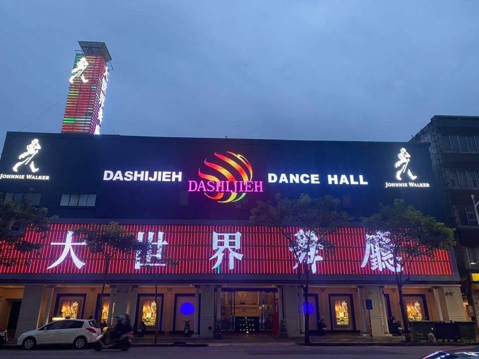 高雄大世界舞廳