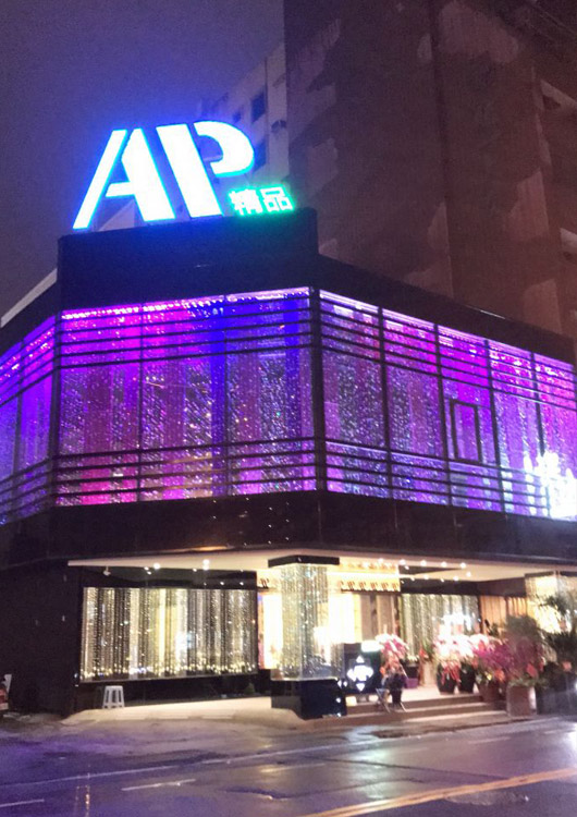 台南AP酒店/台南AP精品酒店/ap時尚會館